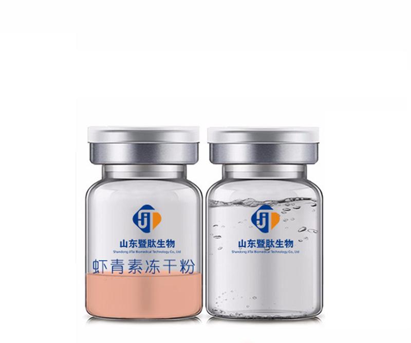 虾青素冻干粉